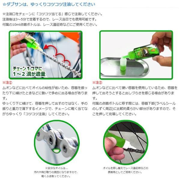 Vipros W3 (ダブサン) 62ml VS-692  潤滑剤 チェーンオイル 全国一律送料¥520- 店頭受取送料無料|toyorin|04