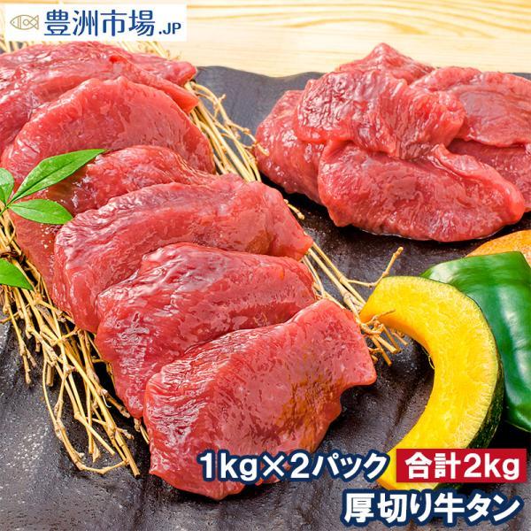 牛たん 牛タン 厚切り 合計 2kg 1kg×2パック 業務用 カット済み 厚切り牛タン たん塩 仙台名物 焼肉 鉄板焼き ステーキ BBQ ギフト|toyosushijou