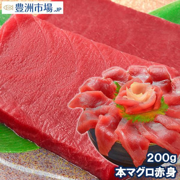 (マグロ まぐろ 鮪) 本まぐろ 赤身 200g (本マグロ 本鮪 刺身) toyosushijou