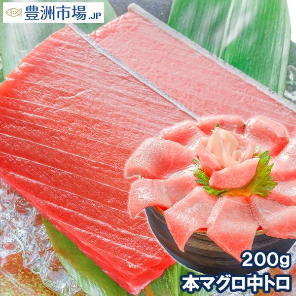 (マグロ まぐろ 鮪) 本まぐろ 中トロ 200g (本マグロ 本鮪)|toyosushijou