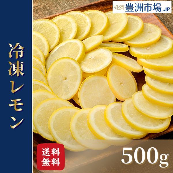 冷凍レモン スライス 500g ×1パック 輪切り カット済み レモン スライス レモンサワー レモネード フルーツジュース はちみつレモン レモンティー|toyosushijou
