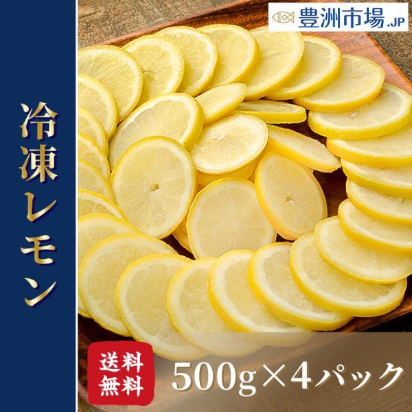 冷凍レモン スライス 500g×4パック 合計2kg 輪切り カット済み レモン スライス レモンサワー レモネード フルーツジュース はちみつレモン レモンティー toyosushijou
