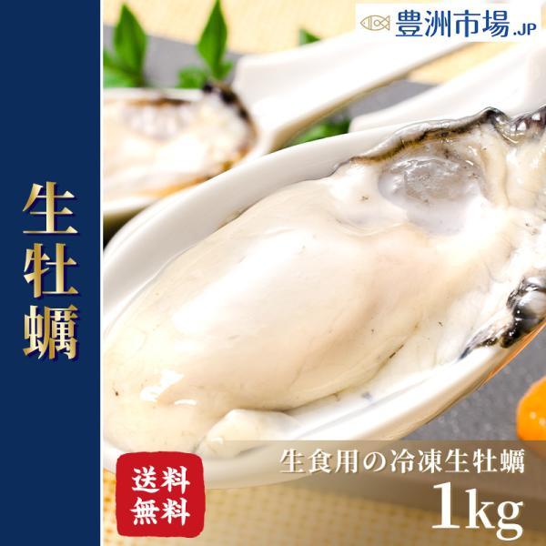 生牡蠣 1kg 生食用カキ(冷凍時1kg 解凍後850g 冷凍むき身牡蠣 生食用)|toyosushijou