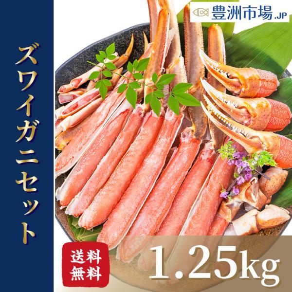 カット済み ズワイガニ ずわいがに セット 冷凍総重量約1.25kg 解凍時約 1kg かに鍋 かにしゃぶ お刺身 ポーション かに カニ 蟹 詰め合わせ toyosushijou