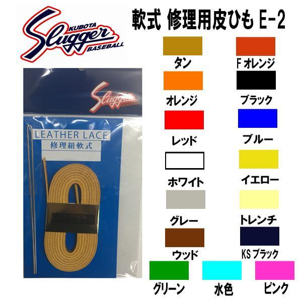 野球・グローブ修理用ヒモグラブレース久保田スラッガー