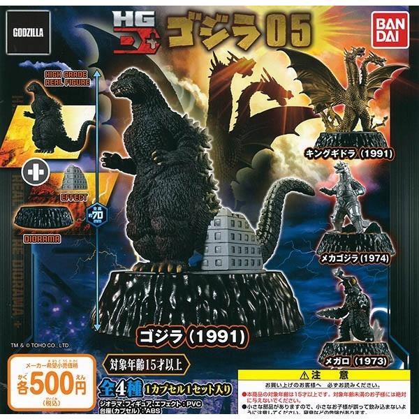 HGD+ゴジラ05全4種セットゴジラ(1991)キングギドラ(1991)メカゴジラ(1974)メガロ(1973)