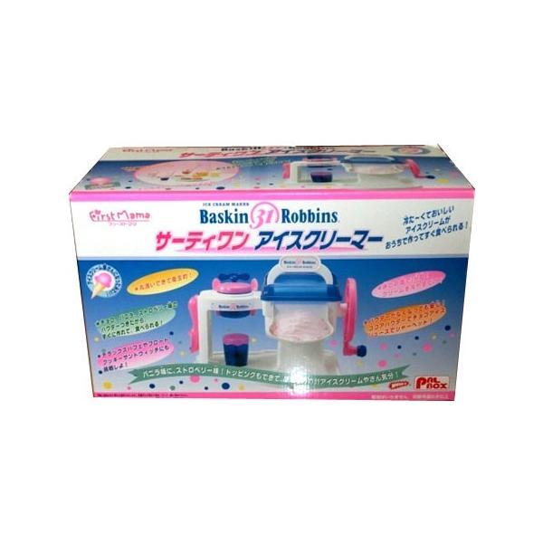 【関東 中部 送料無料】【訳あり】本格的なアイスクリームが作れます!サーティワン アイスクリーマー 訳あり