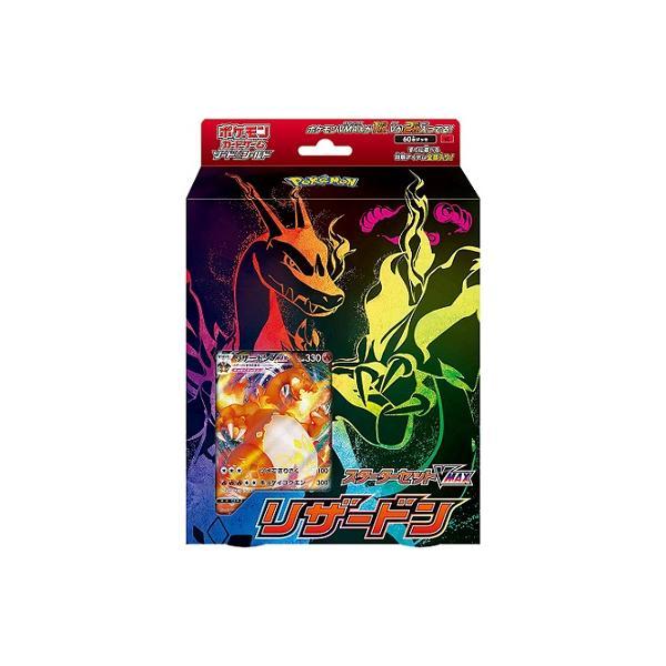 ポケモンカードゲームソード&シールド スターターセットVMAX リザードン