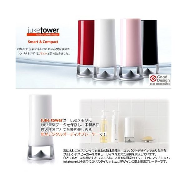 ノーリツ 防水MP3プレーヤー juke tower SJ-10MP toys-ys 02