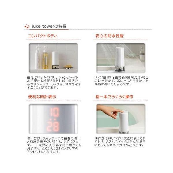 ノーリツ 防水MP3プレーヤー juke tower SJ-10MP toys-ys 03
