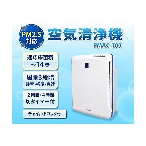 アイリスオーヤマ 空気清浄機 花粉 PM2.5 除去 ~14畳 PMAC-100|toys-ys|05