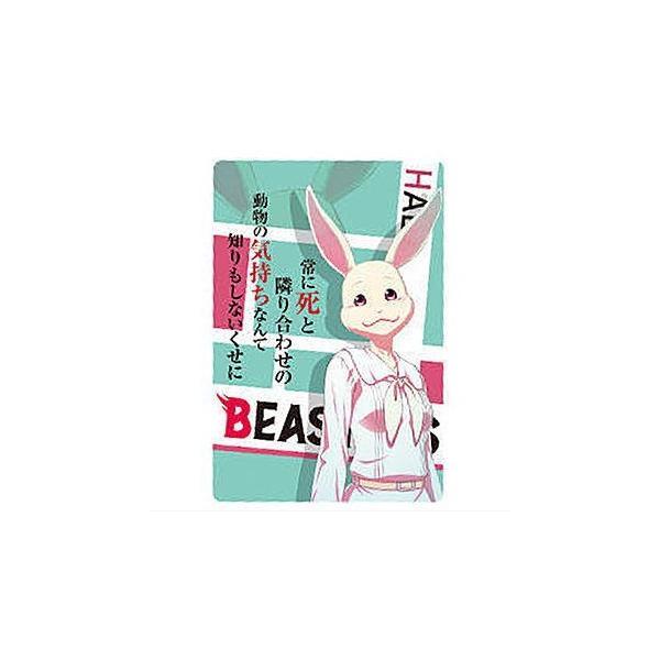 BEASTARS ウエハース [2.キャラクターカード2:ハル]【ネコポス配送対応】