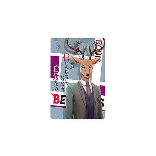 BEASTARS ウエハース [3.キャラクターカード3:ルイ]【ネコポス配送対応】