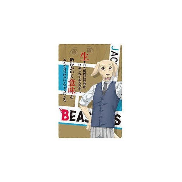 BEASTARS ウエハース [5.キャラクターカード5:ジャック]【ネコポス配送対応】