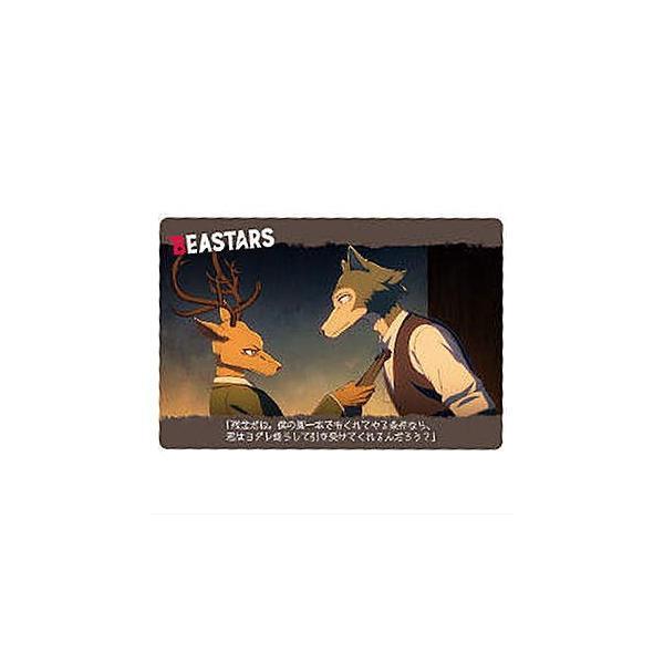 BEASTARS ウエハース [7.名場面カード1]【ネコポス配送対応】