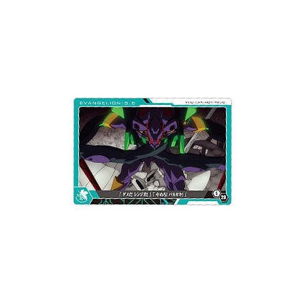 ヱヴァンゲリヲン新劇場版ウエハース selection [29.ストーリーカードS-29 (ヱヴァンゲリヲン新劇場版:Q)]【ネコポス配送対応】