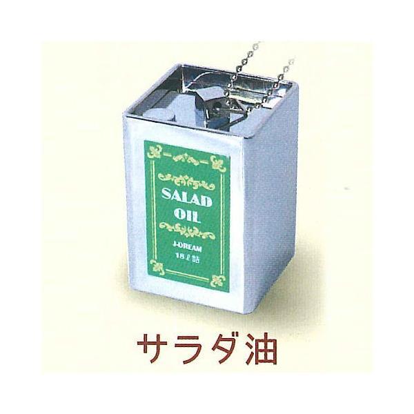 一斗缶マスコットBC [1.サラダ油]【 ネコポス不可 】【C】