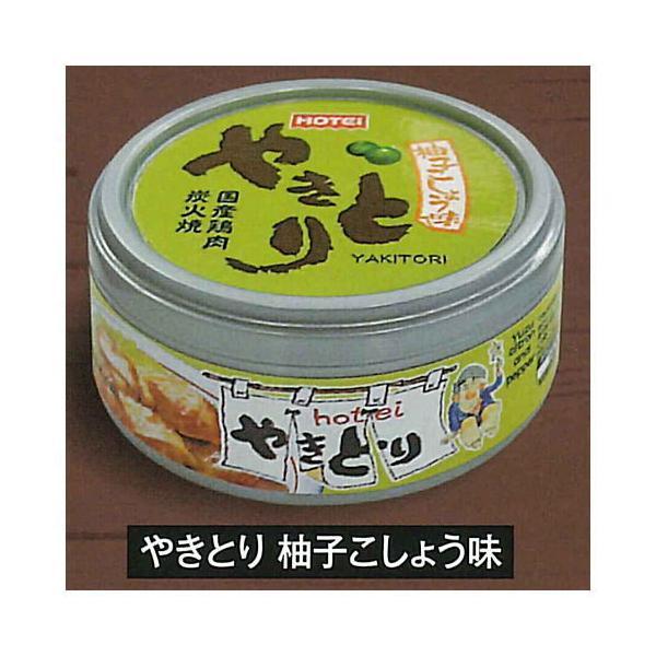 ホテイフーズ つなげちゃう!? やきとり缶詰ケースコレクション [6.やきとり 柚子こしょう味]【ネコポス配送対応】【C】