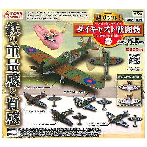 【全部揃ってます!!】超リアル!ダイキャスト戦闘機 Vol.2 スピットファイア イングランド飛行隊ver [全5種セット(フルコンプ)]【ネコポス配送対応】【C】