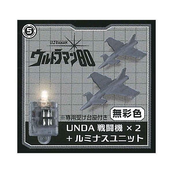 ウルトラマンアルティメットルミナス究極円谷怪獣博覧会 5.UNDA戦闘機×2+ルミナスユニット  ネコポス不可