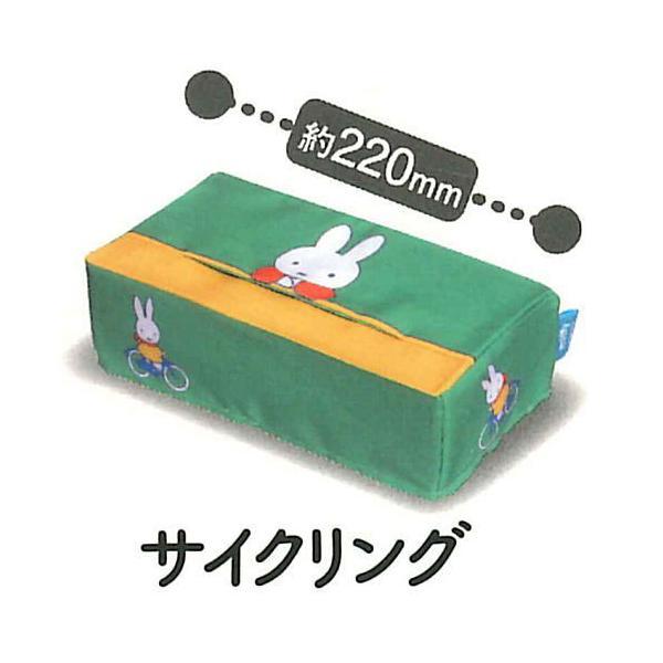 ミッフィー miffy ティッシュケースコレクション [6.サイクリング]【ネコポス配送対応】【C】