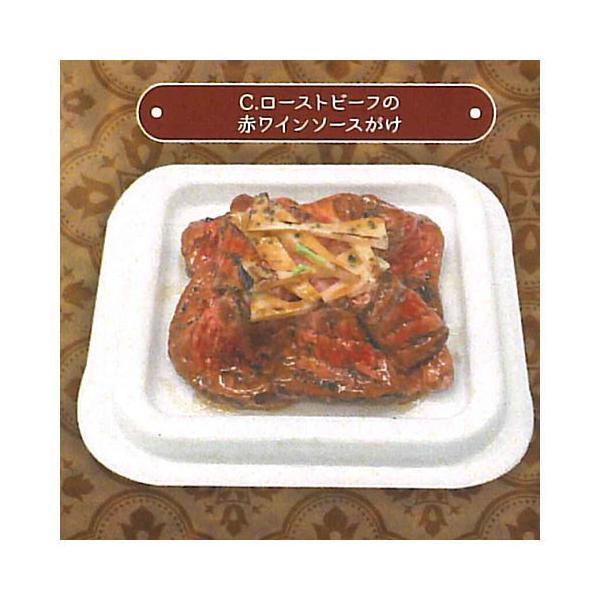 超精密樹脂粘土 デパ地下の贅沢デリ [3.ローストビーフの赤ワインソースがけ]【ネコポス配送対応】【C】