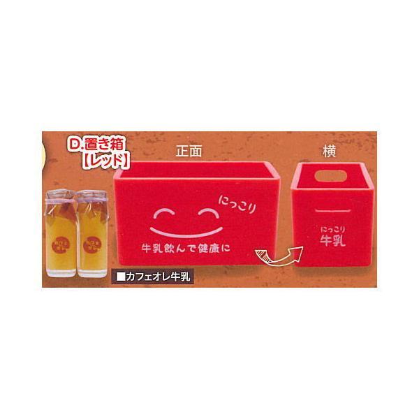 レトロ牛乳箱&牛乳瓶マスコット2 [4.置き箱[レッド] カフェオレ牛乳]【ネコポス配送対応】 【C】