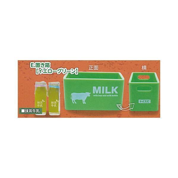 レトロ牛乳箱&牛乳瓶マスコット2 [5.置き箱[イエローグリーン] 抹茶牛乳]【ネコポス配送対応】 【C】