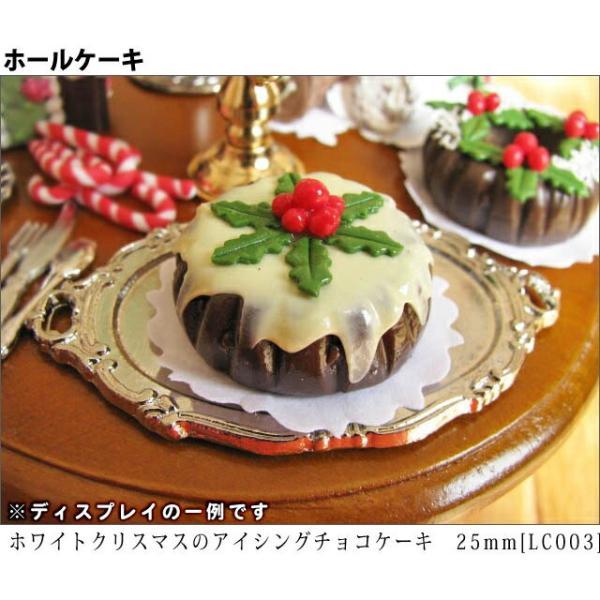 ミニチュアフード ホールケーキ ホワイトクリスマスのアイシングチョコケーキ 25mm[SMLC003][m-s]●【ネコポス配送対応】