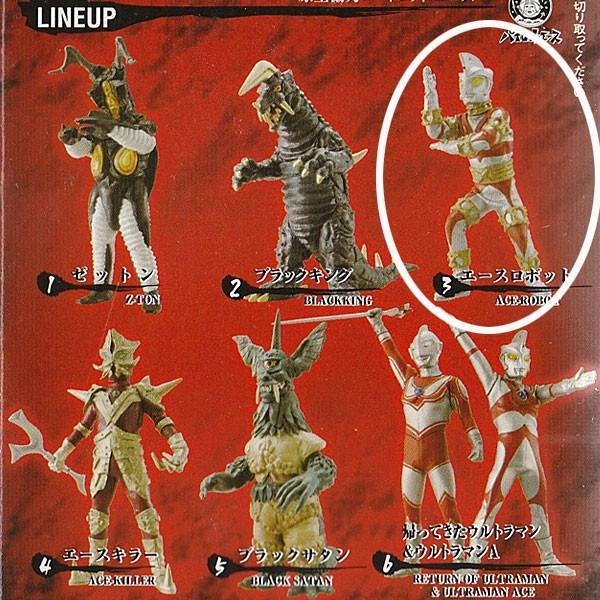 ウルトラマン究極大怪獣第弐集アルティメットモンスターズ2エースロボット