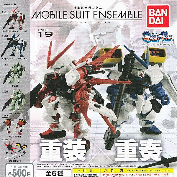機動戦士ガンダム MOBILE SUIT ENSEMBLE 19 全6種セット 2021年10月予約