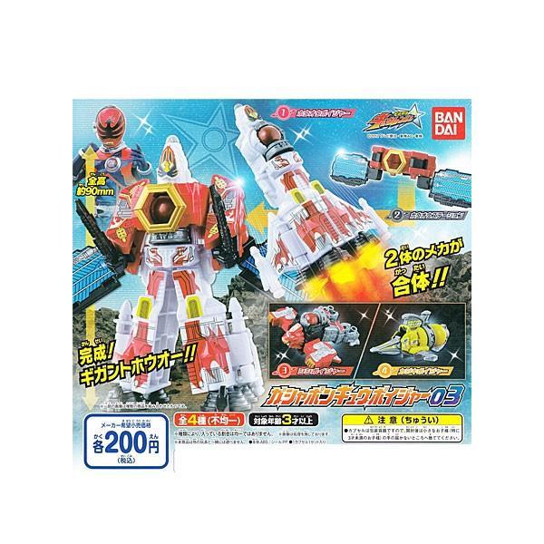 宇宙戦隊キュウレンジャー ガシャポンキュウボイジャー 03 全4種セット *レターケース・追跡番号付き郵便対応可