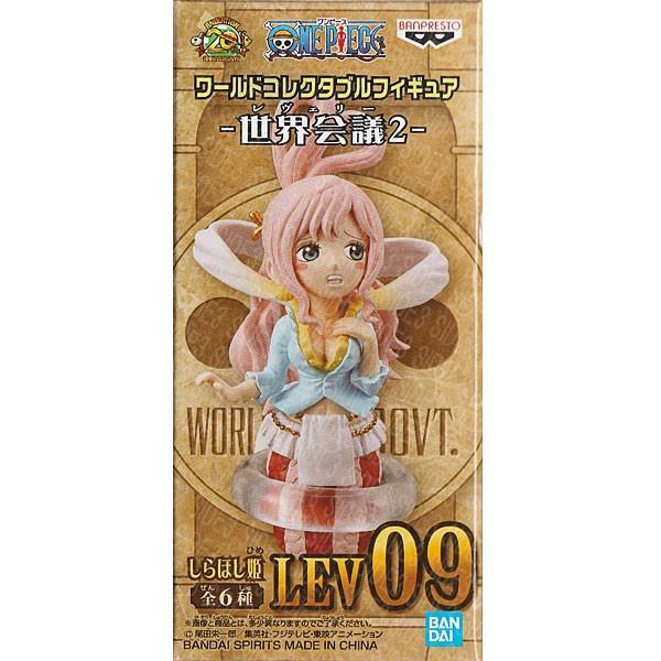 ワンピース ワールドコレクタブルフィギュア 世界会議2 LEV09 しらほし姫