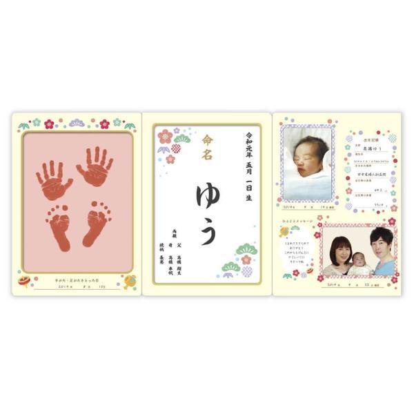 おたんじょうきろく 手を汚さずに手形足形が取れる命名紙セット