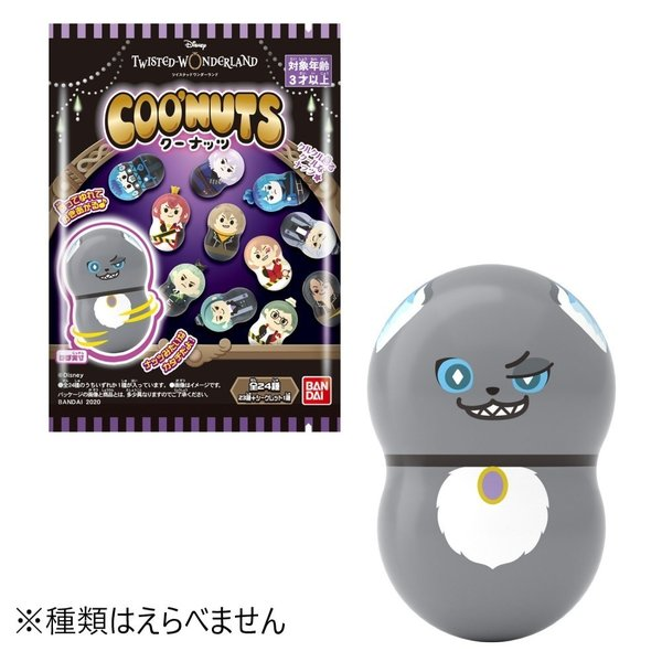 Coo'nuts Twisted Wonderland クーナッツ トゥイステッド ワンダーランド