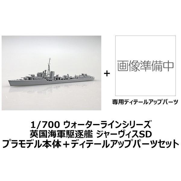 プラモデル 1/700 ウォーターライン 外国艦 限定 英国海軍駆逐艦 ...