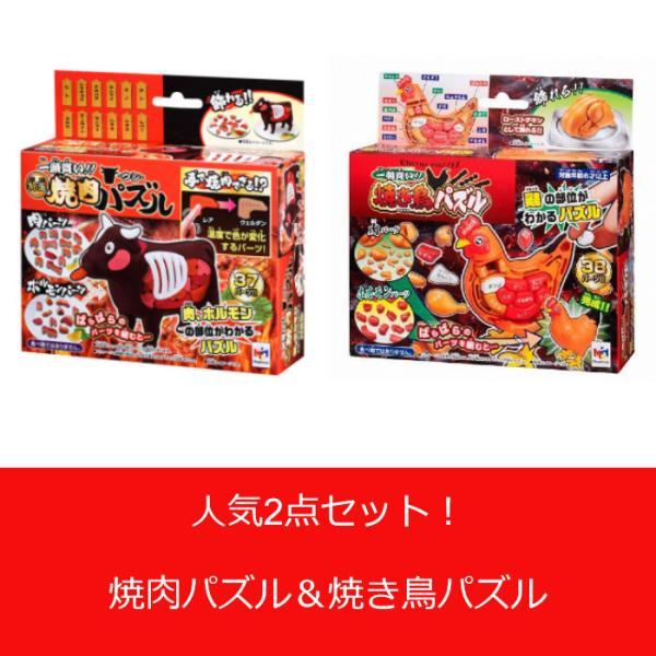 【人気2点セット!】一頭買い!! 特選焼肉パズル-ウシ-&一羽買い!! 焼き鳥パズル 送料無料