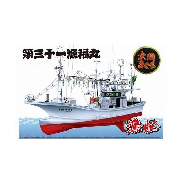 アオシマ プラモデル 1/64 漁船No.02 大間のマグロ一本釣り漁船 第三十一漁福丸 フルハルモデル 送料無料