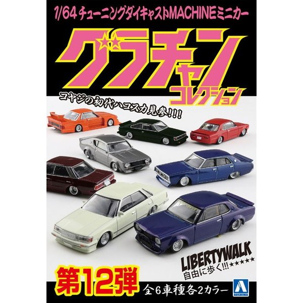 ダイキャストミニカー1/64グラチャンコレクションPART.1212個入りBOX