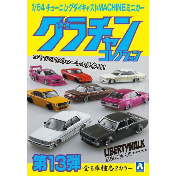 7月発売予定 ダイキャストミニカー1/64グラチャンコレクションPART.1312個入りBOX