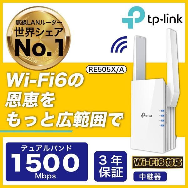 Wi-Fi6(11AX) 無線LAN中継器RE505X/A 1201Mbps+300Mbps RE505X AX1500 3年保証 WIFI6 中継器 強力なWi-Fiを信号死角へ拡張 APモード ギガ有線LANポート