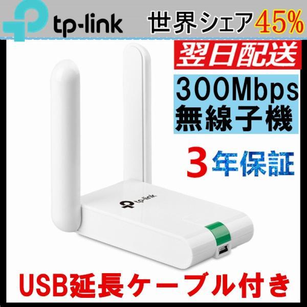 無線LAN子機 無線Lanアダプター WIFIアダプター子機 Wi-Fi子機アダプター ハイパワーアンテナ Mac OS/Windows10対応 USBケーブル延長 3年保証 TL-WN822N