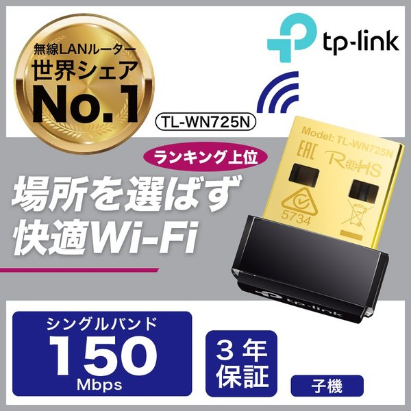 Amazonベストセーラー 無線LAN 子機 無線Lanアダプター WIFIアダプター子機 Wi-Fi子機アダプター TL-WN725N 150Mbps小型 ナノ USB 型 3年保証 コスパ絶賛