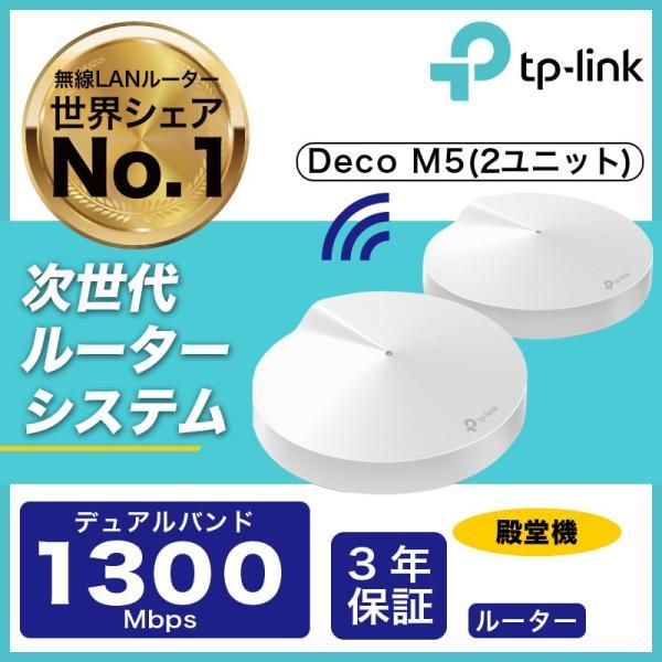 【2台ユニット セットでお得】WiFiルーター 無線LANルーター 次世代向けメッシュネットワークシステム 無線ルータ  11ac/n Wi-FiシステムTP-Link  Deco M5|tplink