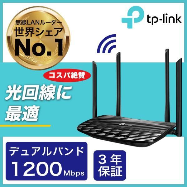 【コスパ絶好】ルーター 無線lanルーター Wi-Fiルーター  無線Lanルータ 867+300Mbps Archer C6 11ac/nデュアルバンド親機 全ポートギガ WIFIルーター