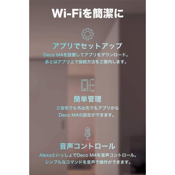 【コスパ絶好】WiFiルーター 無線LANルーター 次世代向けメッシュネットワークシステム 無線ルータ11ac/n Wi-FiシステムTP-Link  Deco M4 2ユニット tplink 10