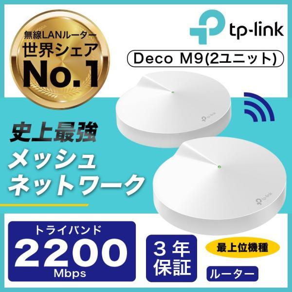【価格.com2019年金賞受賞】WIFIルーターシステム 無線ルーター 2134MpbsメッシュWiFiルーター 無線LANルータ 11ac/n 2ユニットセット TP-Link Deco M9 Plus
