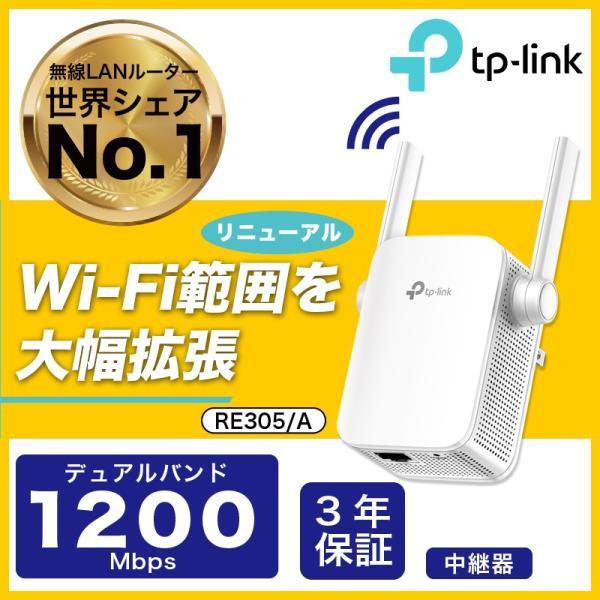 コスパ絶賛/省スペース 1200MbpsWIFI 中継器 Wi-Fi中継器 無線中継機 WI-FI 中継機 3年保証 強力なWi-Fiを死角へ拡張 TP-Link RE305/A最新バージョンV3