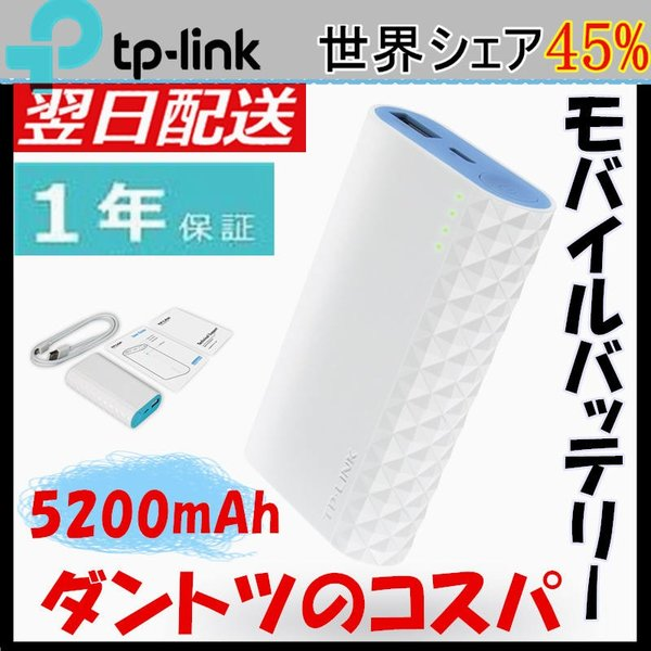 【電池切れずにゲットだぜ!】TP-Link 超コンパクトモバイルバッテリー 5200mAh急速充電可能 iPhone / iPad /ipod/ アンドロイド各種対応 TL-PB5200|tplink