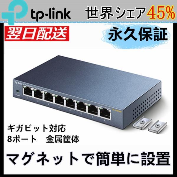 8ポート ギガビット らくらくマウントスイッチングハブ 金属筺体スイッチ (無償永久保証ハブ) TP-Link TL-SG508 ライフタイム保証 Giga対応10/100/1000Mbps